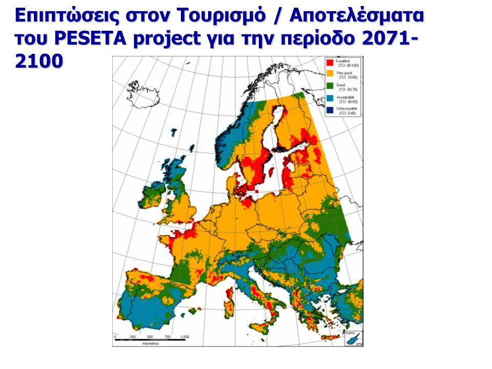 Επιπτώσεις στον Τουρισμό / Αποτελέσματα του PESETA project για την περίοδο 2071- 2100