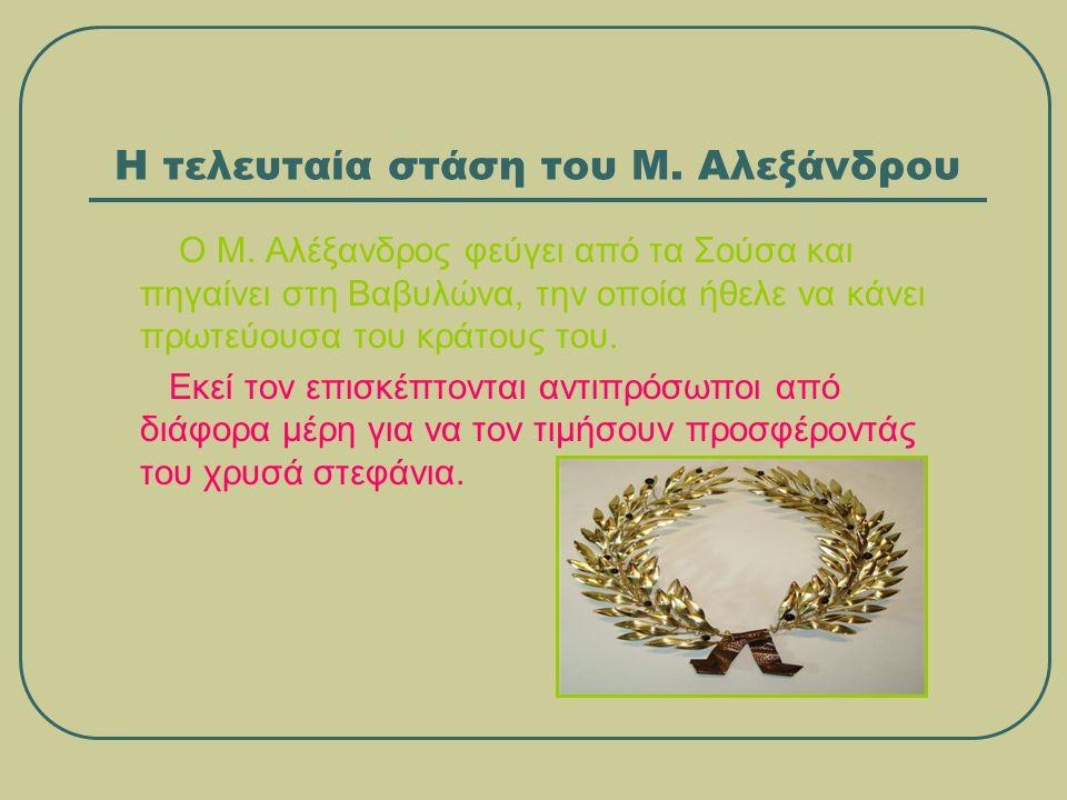Ο θάνατος του Μ.Αλεξάνδρου Η ξαφνική αρρώστια του Μ.