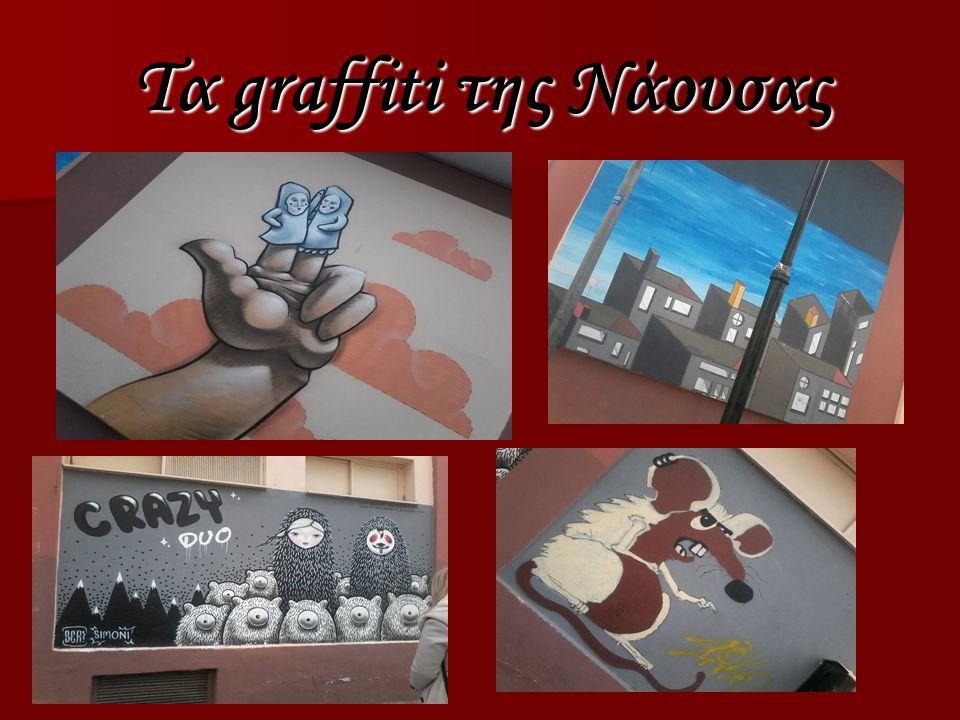 Τα graffiti της Νάουσας