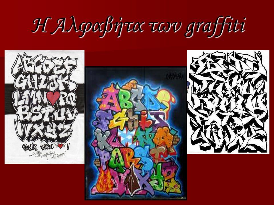 Τρισδιάστατα graffiti