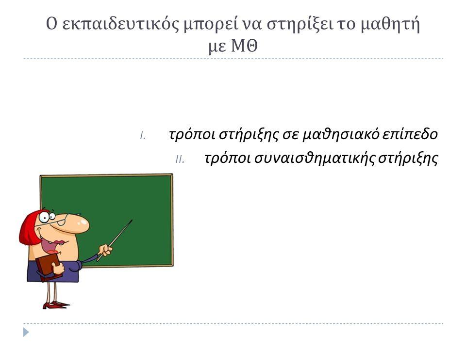 Ο εκπαιδευτικός μπορεί να στηρίξει το μαθητή με ΜΘ I.