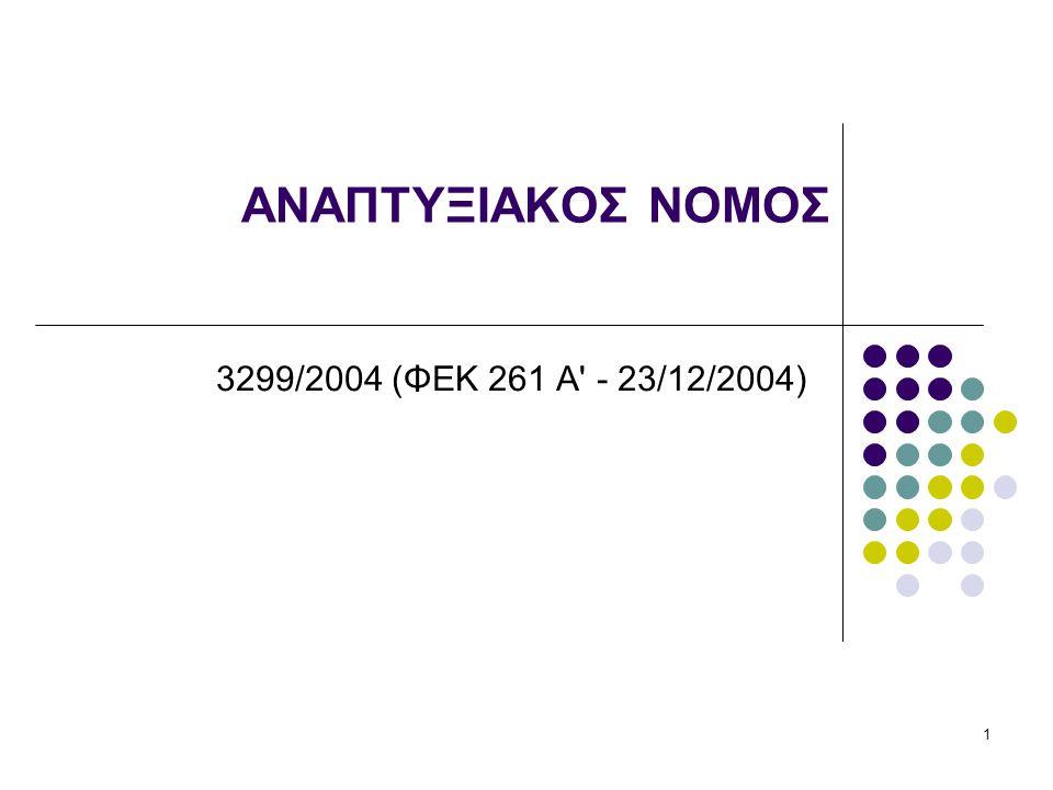 1 ΑΝΑΠΤΥΞΙΑΚΟΣ ΝΟΜΟΣ 3299/2004 (ΦΕΚ 261 Α - 23/12/2004)