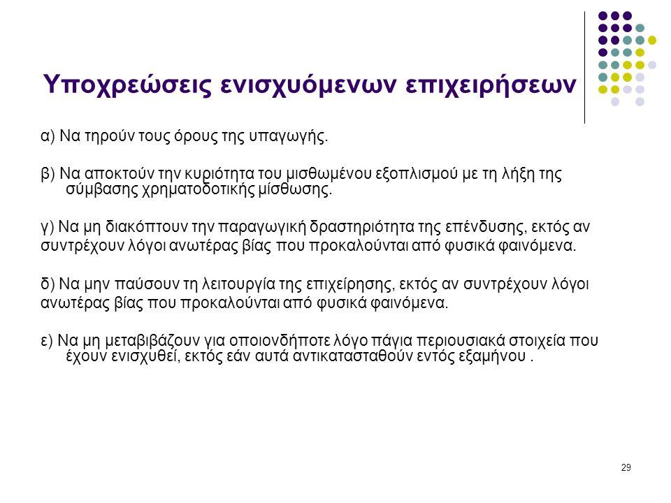 29 Υποχρεώσεις ενισχυόμενων επιχειρήσεων α) Να τηρούν τους όρους της υπαγωγής. β) Να αποκτούν την κυριότητα του μισθωμένου εξοπλισμού με τη λήξη της σ