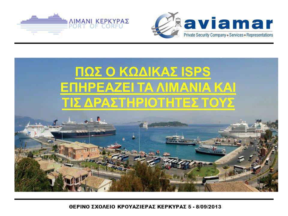 ΘΕΡΙΝΟ ΣΧΟΛΕΙΟ ΚΡΟΥΑΖΙΕΡΑΣ ΚΕΡΚΥΡΑΣ 5 - 8/09/2013 Δύο αξιολογήσεις ασφαλείας προβλέπονται από τον Κώδικα ISPS: 1.Η Αξιολόγηση Ασφάλειας Πλοίου (Ship Security Assessment - SSA) και 2.Η Αξιολόγηση Ασφάλειας Λιμενικής Εγκατάστασης (Port Facility Security Assessment - PFSA).