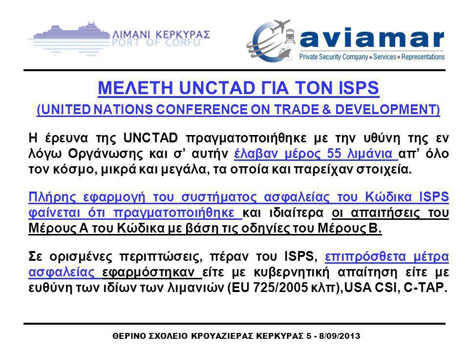 ΘΕΡΙΝΟ ΣΧΟΛΕΙΟ ΚΡΟΥΑΖΙΕΡΑΣ ΚΕΡΚΥΡΑΣ 5 - 8/09/2013 ΜΕΛΕΤΗ UNCTAD ΓΙΑ ΤΟΝ ISPS (UNITED NATIONS CONFERENCE ON TRADE & DEVELOPMENT) Η έρευνα της UNCTAD πραγματοποιήθηκε με την υθύνη της εν λόγω Οργάνωσης και σ' αυτήν έλαβαν μέρος 55 λιμάνια απ' όλο τον κόσμο, μικρά και μεγάλα, τα οποία και παρείχαν στοιχεία.
