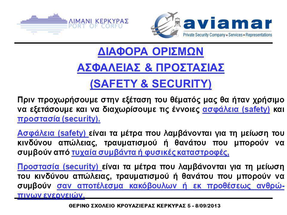 ΘΕΡΙΝΟ ΣΧΟΛΕΙΟ ΚΡΟΥΑΖΙΕΡΑΣ ΚΕΡΚΥΡΑΣ 5 - 8/09/2013 ΔΙΑΦΟΡΑ ΟΡΙΣΜΩΝ ΑΣΦΑΛΕΙΑΣ & ΠΡΟΣΤΑΣΙΑΣ (SAFETY & SECURITY) Πριν προχωρήσουμε στην εξέταση του θέματός μας θα ήταν χρήσιμο να εξετάσουμε και να διαχωρίσουμε τις έννοιες ασφάλεια (safety) και προστασία (security).