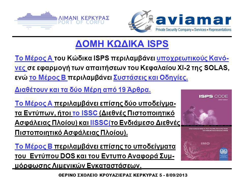 ΘΕΡΙΝΟ ΣΧΟΛΕΙΟ ΚΡΟΥΑΖΙΕΡΑΣ ΚΕΡΚΥΡΑΣ 5 - 8/09/2013 ΠΡΟΛΕΓΟΜΕΝΑ ΣΤΟΝ ΚΩΔΙΚΑ ISPS Κατά τη διάρκεια της Διπλωματικής Διάσκεψης του Δεκεμβρίου 2002 για την υιοθέτηση του Κώδικα ISPS, μεταξύ των Κρατών-Μελών του ΙΜΟ συμφωνήθηκαν τα ακόλουθα: 1.Οι διατάξεις του Κώδικα ISPS θα έχουν εφαρμογή αποκλειστι- κά και μόνο στις διεπαφές πλοίου και λιμενιού, 2.Το θέμα της ασφάλειας των λιμανιών θα αντιμετωπισθεί αργό- τερα από τον ΙΜΟ και τον ΙLO (ήδη έχει αντιμετωπισθεί), 3.Oι διατάξεις του Κώδικα ISPS δεν θα καλύπτουν την απόκριση σε επιθέσεις ή σε οιασδήποτε άλλη εκκαθαριστική επιχείρηση μετά από μια επίθεση.