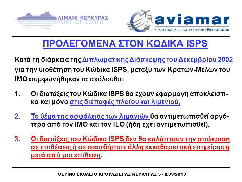 ΘΕΡΙΝΟ ΣΧΟΛΕΙΟ ΚΡΟΥΑΖΙΕΡΑΣ ΚΕΡΚΥΡΑΣ 5 - 8/09/2013 1.