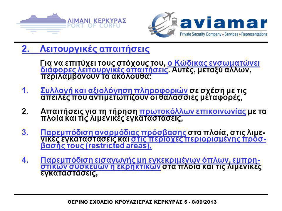 ΘΕΡΙΝΟ ΣΧΟΛΕΙΟ ΚΡΟΥΑΖΙΕΡΑΣ ΚΕΡΚΥΡΑΣ 5 - 8/09/2013 2.