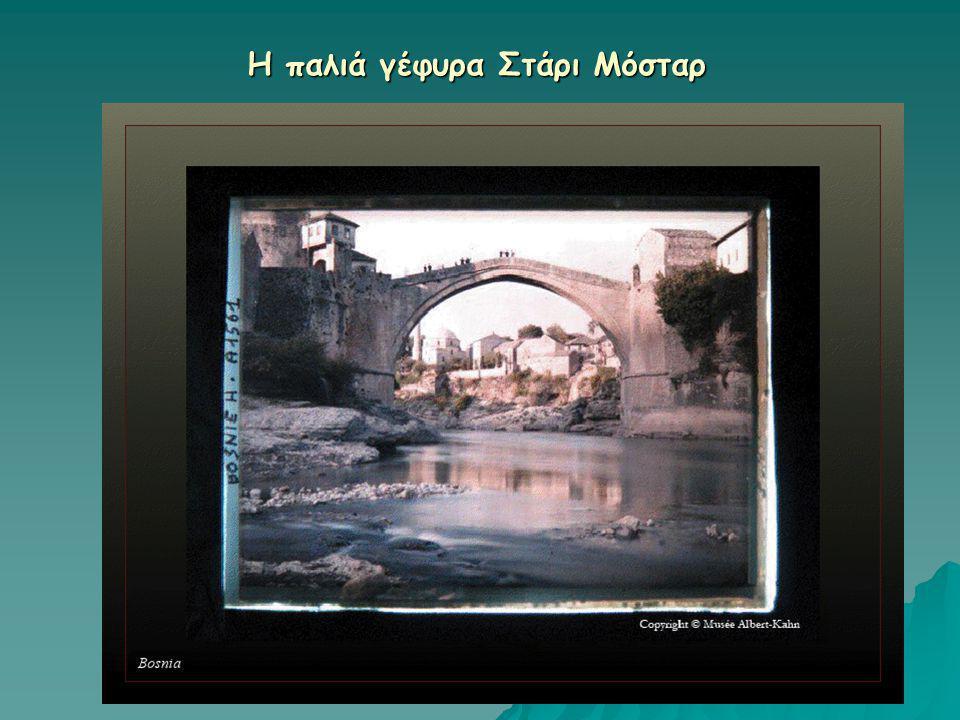 Η παλιά γέφυρα Στάρι Μόσταρ