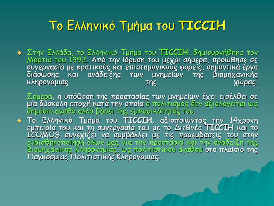 Το Ελληνικό Τμήμα του TICCIH  Στην Ελλάδα, το Ελληνικό Τμήμα του TICCIH, δημιουργήθηκε τον Μάρτιο του 1992. Από την ίδρυση του μέχρι σήμερα, προώθησε