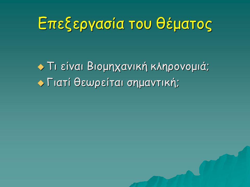 Το Ελληνικό Τμήμα του TICCIH  Στην Ελλάδα, το Ελληνικό Τμήμα του TICCIH, δημιουργήθηκε τον Μάρτιο του 1992.