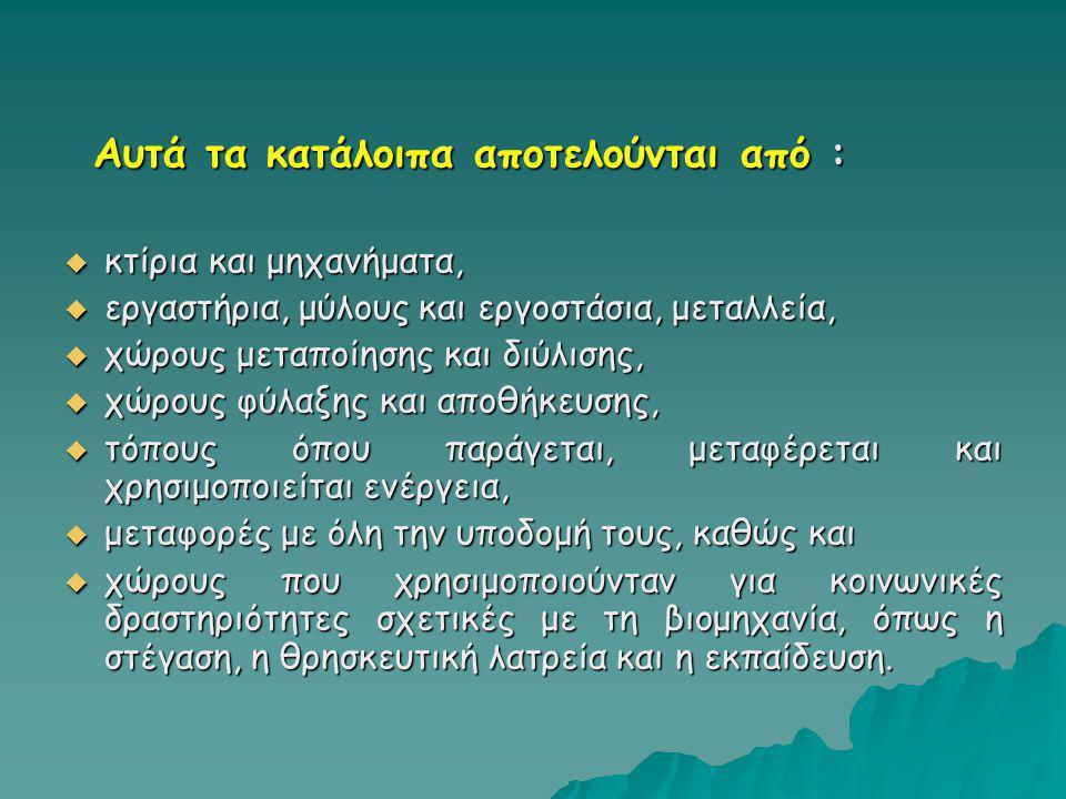  Το 1926, και ενώ πρόεδρος του χωριού ήταν ο Δημήτριος Χατζηπανταζής γίνονται οι πρώτες προσπάθειες εκσυγχρονισμού του σταθμού της Σκοτούσσης.