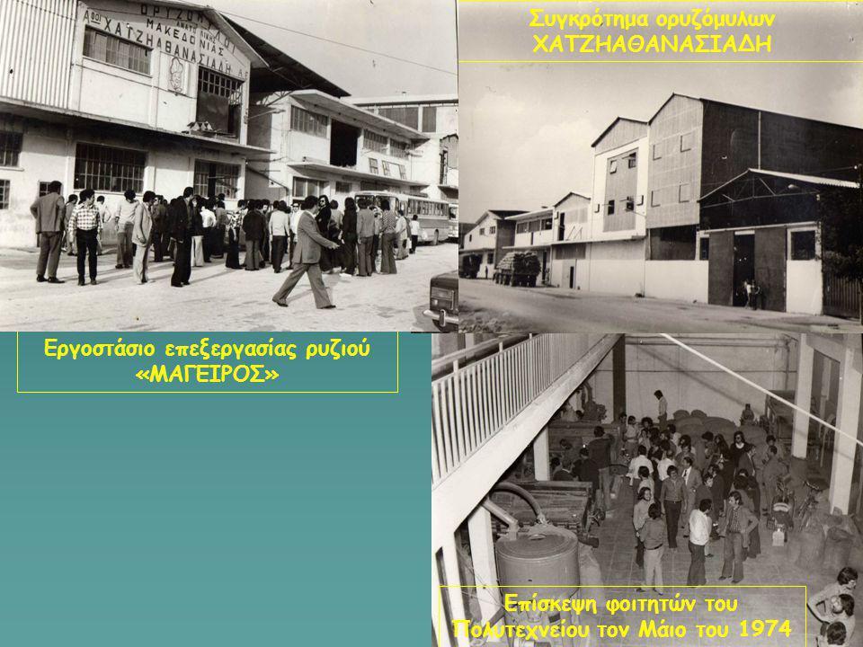 Εργοστάσιο επεξεργασίας ρυζιού «ΜΑΓΕΙΡΟΣ» Συγκρότημα ορυζόμυλων ΧΑΤΖΗΑΘΑΝΑΣΙΑΔΗ Επίσκεψη φοιτητών του Πολυτεχνείου τον Μάιο του 1974