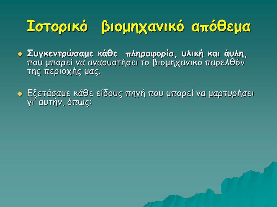  Όλα τα παραγόμενα προϊόντα στο συγκρότημα εργοστασίων στη Σκοτούσα Σερρών κυκλοφόρησαν με το σήμα «Μάγειρος» και αφού δαπανήθηκαν πολλά χρήματα σε διαφημίσεις, ο «Μάγειρος» με το σκούφο έγινε γνωστός απ' άκρη σ' άκρη στην Ελλάδα και κυριάρχησε στις προτιμήσεις των καταναλωτών για πολλές δεκαετίες.