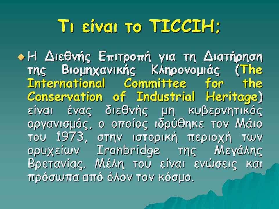 Τι είναι το TICCIH;  Η Διεθνής Επιτροπή για τη Διατήρηση της Βιομηχανικής Κληρονομιάς (The International Committee for the Conservation of Industrial