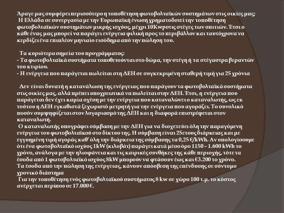 Άραγε μας συμφέρει περισσότερο η τοποθέτηση φωτοβολταϊκών συστημάτων στις οικίες μας; Η Ελλάδα σε συνεργασία με την Ευρωπαϊκή ένωση χρηματοδοτεί την τοποθέτηση φωτοβολταϊκών συστημάτων μικρής ισχύος, μέχρι 10Kwpστις στέγες των σπιτιών.
