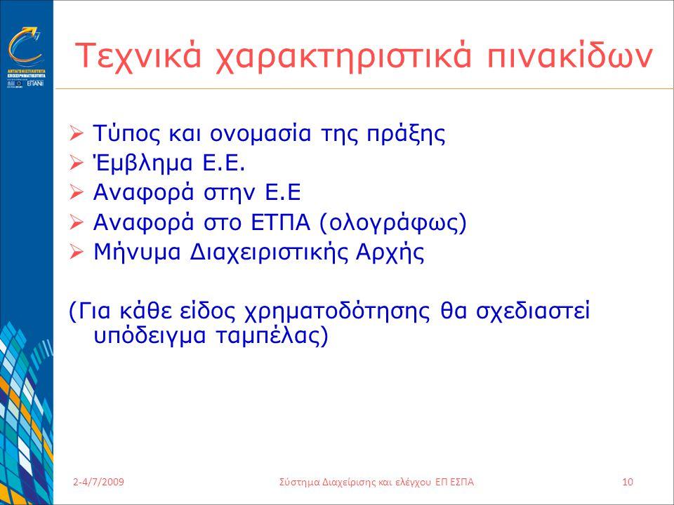 2-4/7/2009Σύστημα Διαχείρισης και ελέγχου ΕΠ ΕΣΠΑ10 Τεχνικά χαρακτηριστικά πινακίδων  Τύπος και ονομασία της πράξης  Έμβλημα Ε.Ε.  Αναφορά στην Ε.Ε