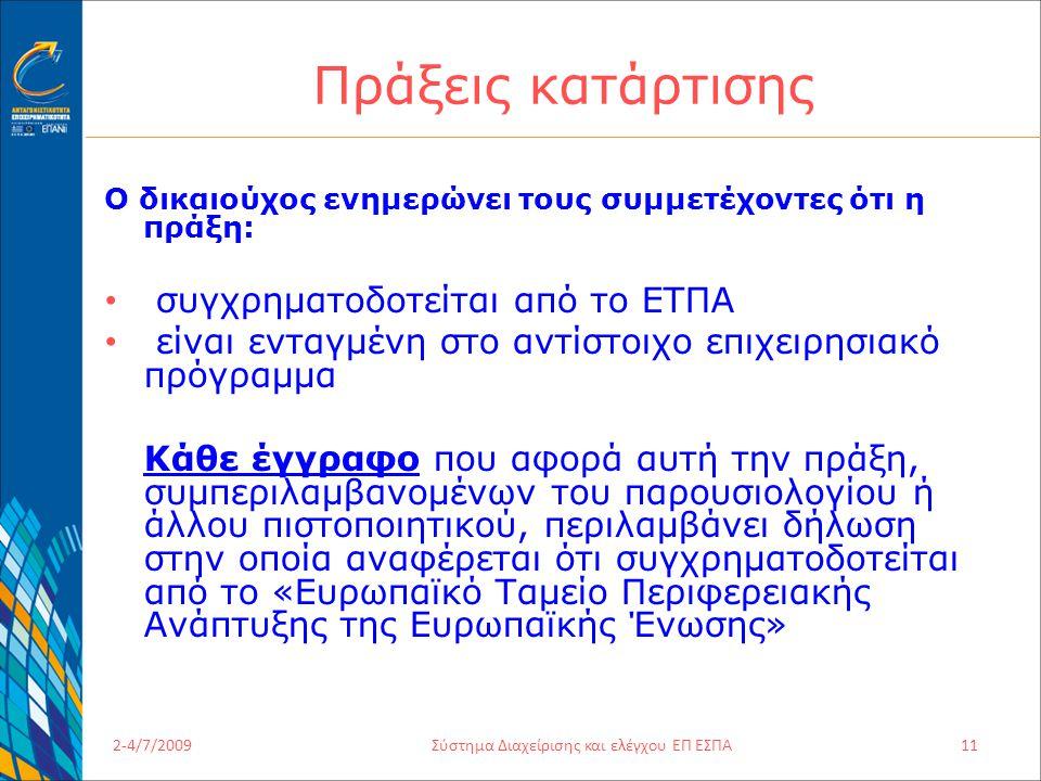 2-4/7/2009Σύστημα Διαχείρισης και ελέγχου ΕΠ ΕΣΠΑ11 Πράξεις κατάρτισης Ο δικαιούχος ενημερώνει τους συμμετέχοντες ότι η πράξη: συγχρηματοδοτείται από