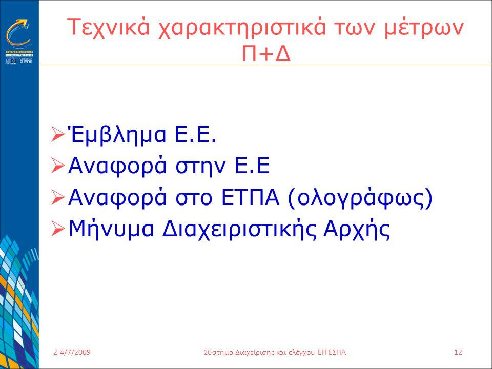 2-4/7/2009Σύστημα Διαχείρισης και ελέγχου ΕΠ ΕΣΠΑ12 Τεχνικά χαρακτηριστικά των μέτρων Π+Δ  Έμβλημα Ε.Ε.  Αναφορά στην Ε.Ε  Αναφορά στο ΕΤΠΑ (ολογρά