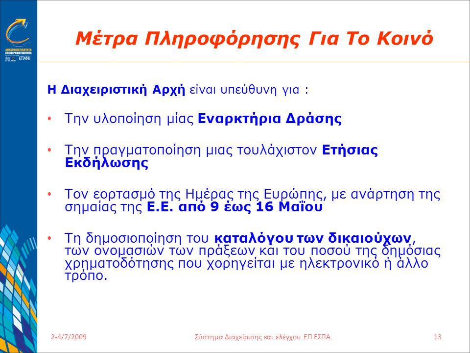 2-4/7/2009Σύστημα Διαχείρισης και ελέγχου ΕΠ ΕΣΠΑ13 Μέτρα Πληροφόρησης Για Το Κοινό H Διαχειριστική Αρχή είναι υπεύθυνη για : Την υλοποίηση μίας Εναρκτήρια Δράσης Την πραγματοποίηση μιας τουλάχιστον Ετήσιας Εκδήλωσης Τον εορτασμό της Ημέρας της Ευρώπης, με ανάρτηση της σημαίας της Ε.Ε.