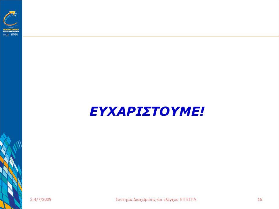 2-4/7/2009Σύστημα Διαχείρισης και ελέγχου ΕΠ ΕΣΠΑ16 ΕΥΧΑΡΙΣΤΟΥΜΕ!