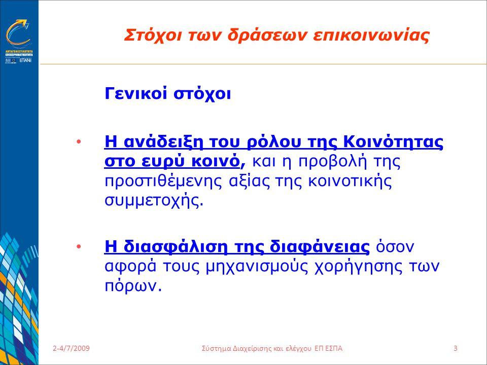 2-4/7/2009Σύστημα Διαχείρισης και ελέγχου ΕΠ ΕΣΠΑ3 Στόχοι των δράσεων επικοινωνίας Γενικοί στόχοι Η ανάδειξη του ρόλου της Κοινότητας στο ευρύ κοινό, και η προβολή της προστιθέμενης αξίας της κοινοτικής συμμετοχής.