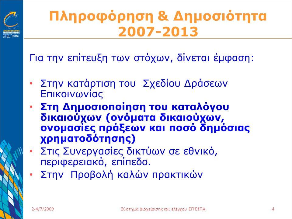 2-4/7/2009Σύστημα Διαχείρισης και ελέγχου ΕΠ ΕΣΠΑ4 Πληροφόρηση & Δημοσιότητα 2007-2013 Για την επίτευξη των στόχων, δίνεται έμφαση: Στην κατάρτιση του Σχεδίου Δράσεων Επικοινωνίας Στη Δημοσιοποίηση του καταλόγου δικαιούχων (ονόματα δικαιούχων, ονομασίες πράξεων και ποσό δημόσιας χρηματοδότησης) Στις Συνεργασίες δικτύων σε εθνικό, περιφερειακό, επίπεδο.