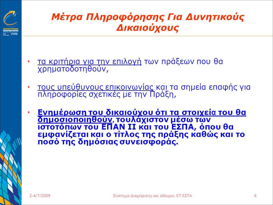 2-4/7/2009Σύστημα Διαχείρισης και ελέγχου ΕΠ ΕΣΠΑ6 Μέτρα Πληροφόρησης Για Δυνητικούς Δικαιούχους τα κριτήρια για την επιλογή των πράξεων που θα χρηματοδοτηθούν, τους υπεύθυνους επικοινωνίας και τα σημεία επαφής για πληροφορίες σχετικές με την Πράξη, Ενημέρωση του δικαιούχου ότι τα στοιχεί α του θα δημοσιοποιηθούν, τουλάχιστον μέσω των ιστοτόπων του ΕΠΑΝ ΙΙ και του ΕΣΠΑ, όπου θα εμφανίζεται και ο τίτλος της πράξης καθώς και το ποσό της δημόσιας συνεισφοράς.
