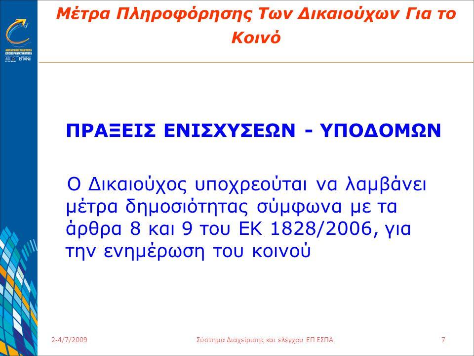 2-4/7/2009Σύστημα Διαχείρισης και ελέγχου ΕΠ ΕΣΠΑ7 Μέτρα Πληροφόρησης Των Δικαιούχων Για το Κοινό ΠΡΑΞΕΙΣ ΕΝΙΣΧΥΣΕΩΝ - ΥΠΟΔΟΜΩΝ Ο Δικαιούχος υποχρεούται να λαμβάνει μέτρα δημοσιότητας σύμφωνα με τα άρθρα 8 και 9 του ΕΚ 1828/2006, για την ενημέρωση του κοινού