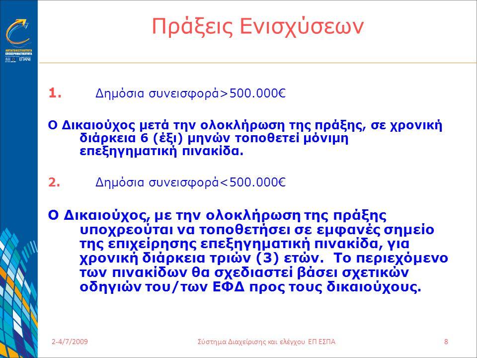 2-4/7/2009Σύστημα Διαχείρισης και ελέγχου ΕΠ ΕΣΠΑ8 Πράξεις Ενισχύσεων 1. Δημόσια συνεισφορά>500.000€ Ο Δικαιούχος μετά την ολοκλήρωση της πράξης, σε χ