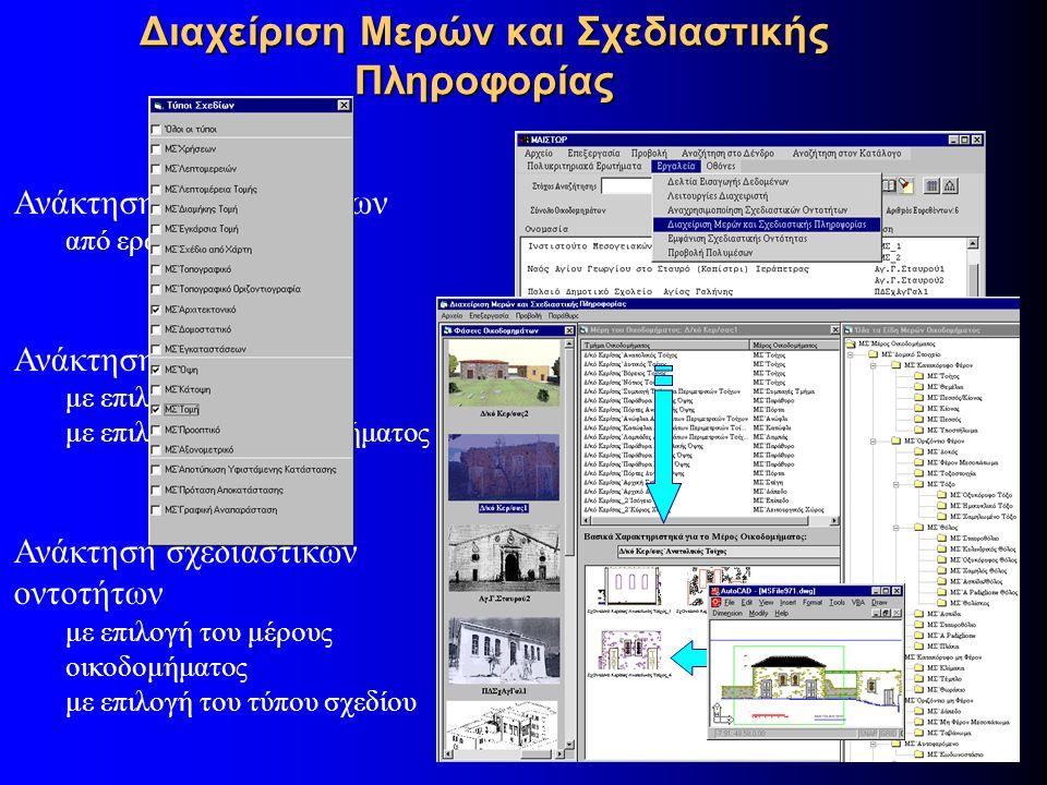 Διαχείριση Μερών και Σχεδιαστικής Πληροφορίας Ανάκτηση οικοδομημάτων από ερώτηση στη Δ.Γ.Α. Ανάκτηση μερών με επιλογή του είδους με επιλογή του οικοδο