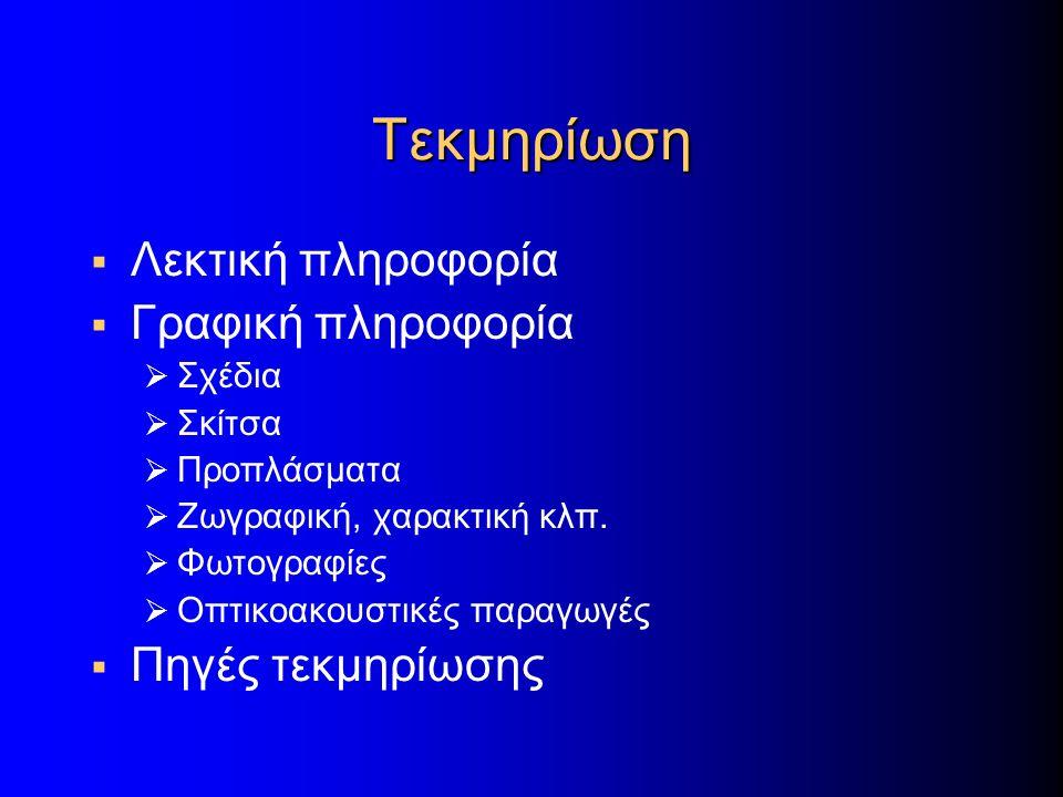 Το εννοιολογικό μοντέλο Υποστηρίζει:  Ανάλυση συνόλων στα μέρη με πολλαπλές αλληλοσυσχετίσεις  Ιεραρχική οργάνωση με κληρονόμηση ιδιοτήτων  Παράσταση χωρικών σχέσεων Βασίζεται:  στο Σύστημα Σημασιολογικού Ευρετηριασμού (SIS)