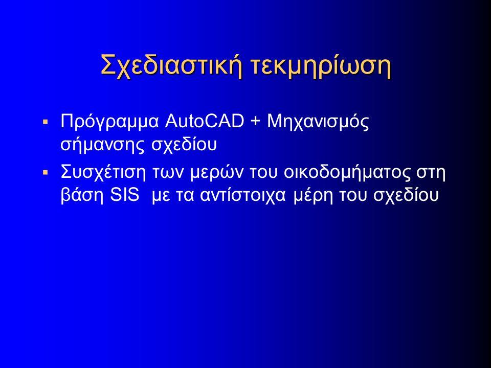 Σχεδιαστική τεκμηρίωση  Πρόγραμμα ΑutoCAD + Μηχανισμός σήμανσης σχεδίου  Συσχέτιση των μερών του οικοδομήματος στη βάση SIS με τα αντίστοιχα μέρη το