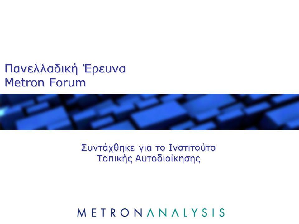 Πανελλαδική Έρευνα Metron Forum Συντάχθηκε για το Ινστιτούτο Τοπικής Αυτοδιοίκησης