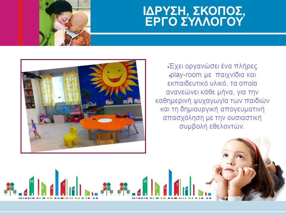 Έχει οργανώσει ένα πλήρες  play-room με παιχνίδια και εκπαιδευτικό υλικό, τα οποία ανανεώνει κάθε μήνα, για την καθημερινή ψυχαγωγία των παιδιών κα