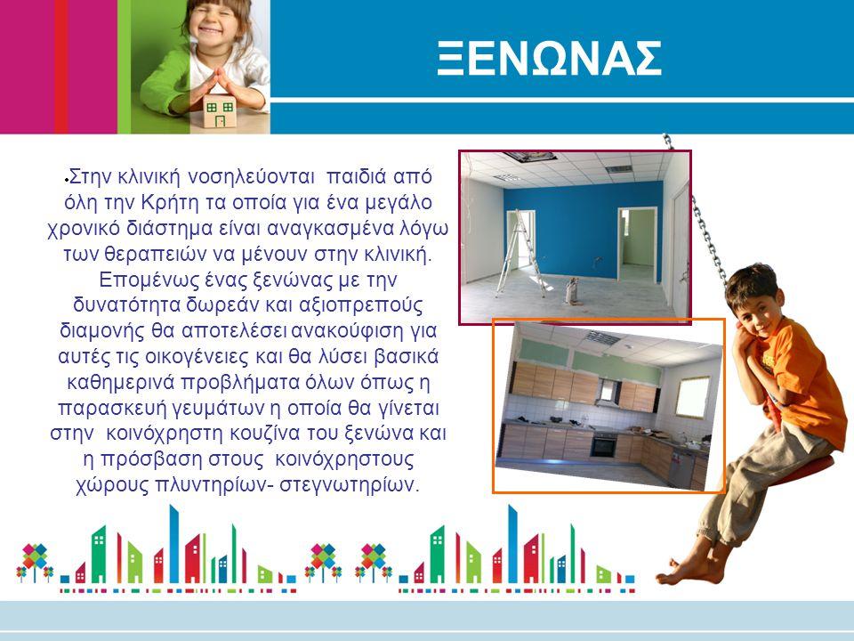 ΞΕΝΩΝΑΣ  Στην κλινική νοσηλεύονται παιδιά από όλη την Κρήτη τα οποία για ένα μεγάλο χρονικό διάστημα είναι αναγκασμένα λόγω των θεραπειών να μένουν σ