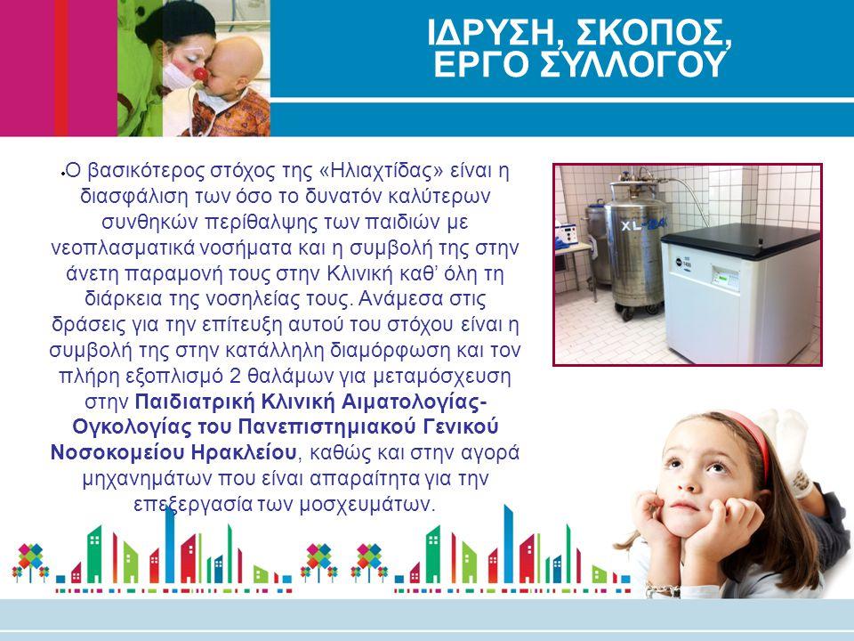  Ο βασικότερος στόχος της «Ηλιαχτίδας» είναι η διασφάλιση των όσο το δυνατόν καλύτερων συνθηκών περίθαλψης των παιδιών με νεοπλασματικά νοσήματα και