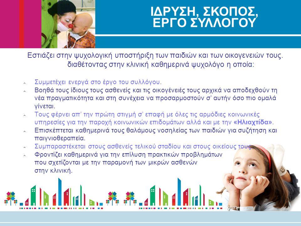 Εστιάζει στην ψυχολογική υποστήριξη των παιδιών και των οικογενειών τους. διαθέτοντας στην κλινική καθημερινά ψυχολόγο η οποία:  Συμμετέχει ενεργά στ