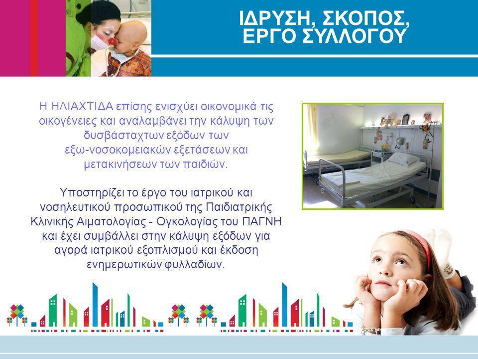 Η ΗΛΙΑΧΤΙΔΑ επίσης ενισχύει οικονομικά τις οικογένειες και αναλαμβάνει την κάλυψη των δυσβάσταχτων εξόδων των εξω-νοσοκομειακών εξετάσεων και μετακινή