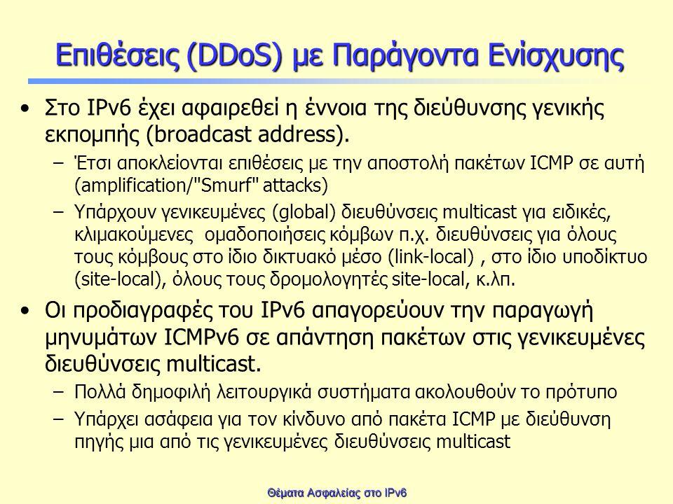 Θέματα Ασφαλείας στο IPv6 Επιθέσεις (DDoS) με Παράγοντα Ενίσχυσης Στο IPv6 έχει αφαιρεθεί η έννοια της διεύθυνσης γενικής εκπομπής (broadcast address).