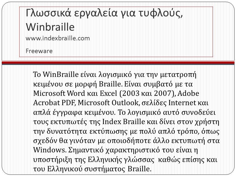 Γλωσσικά εργαλεία για τυφλούς, Winbraille www.indexbraille.com Freeware Το WinBraille είναι λογισμικό για την μετατροπή κειμένου σε μορφή Braille.