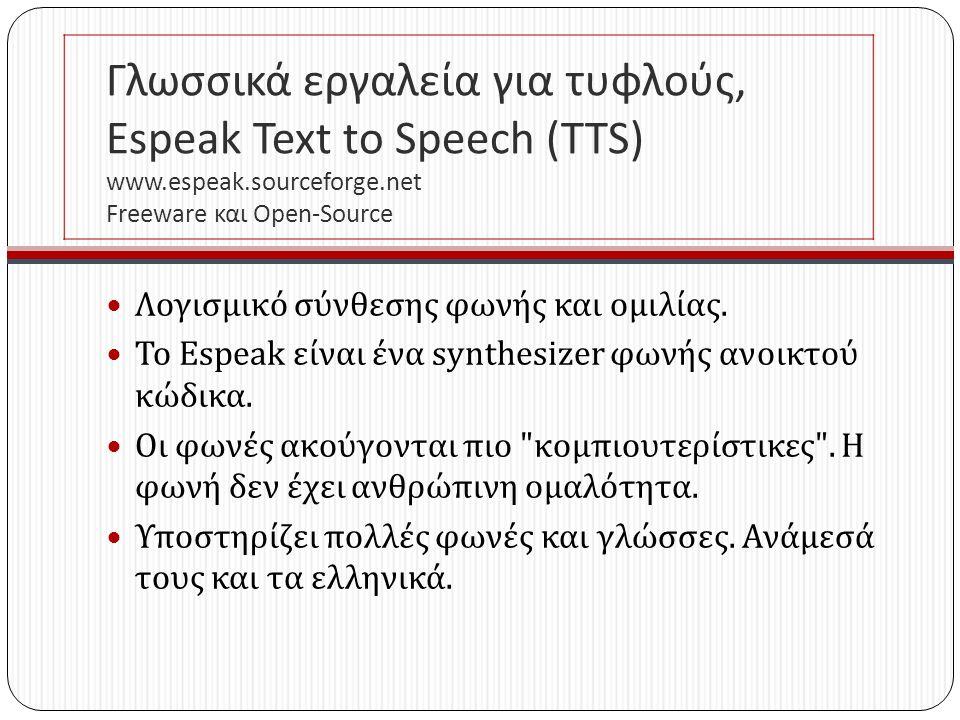 Γλωσσικά εργαλεία για τυφλούς, Espeak Text to Speech (TTS) www.espeak.sourceforge.net Freeware και Open - Source Λογισμικό σύνθεσης φωνής και ομιλίας.