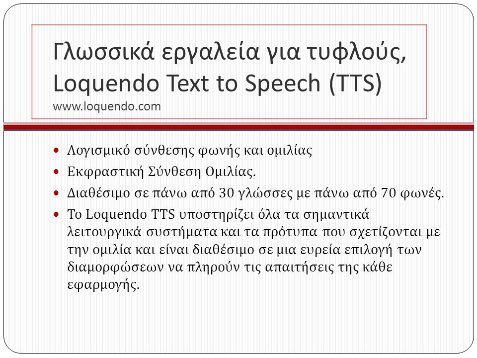 Γλωσσικά εργαλεία για τυφλούς, Loquendo Text to Speech (TTS) www. loquendo. com Λογισμικό σύνθεσης φωνής και ομιλίας Εκφραστική Σύνθεση Ομιλίας. Διαθέ