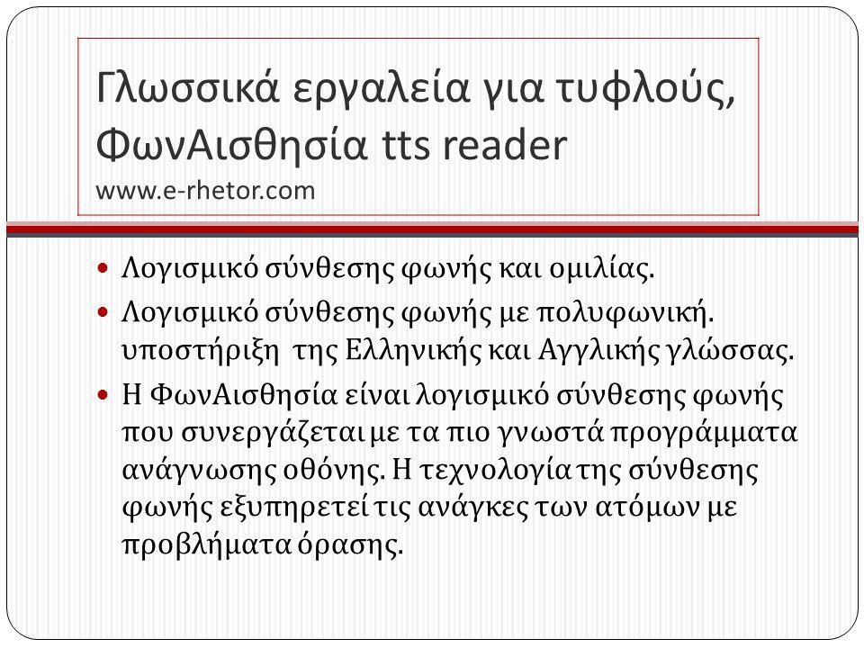 Γλωσσικά εργαλεία για τυφλούς, ΦωνΑισθησία tts reader www. e - rhetor.com Λογισμικό σύνθεσης φωνής και ομιλίας. Λογισμικό σύνθεσης φωνής με πολυφωνική