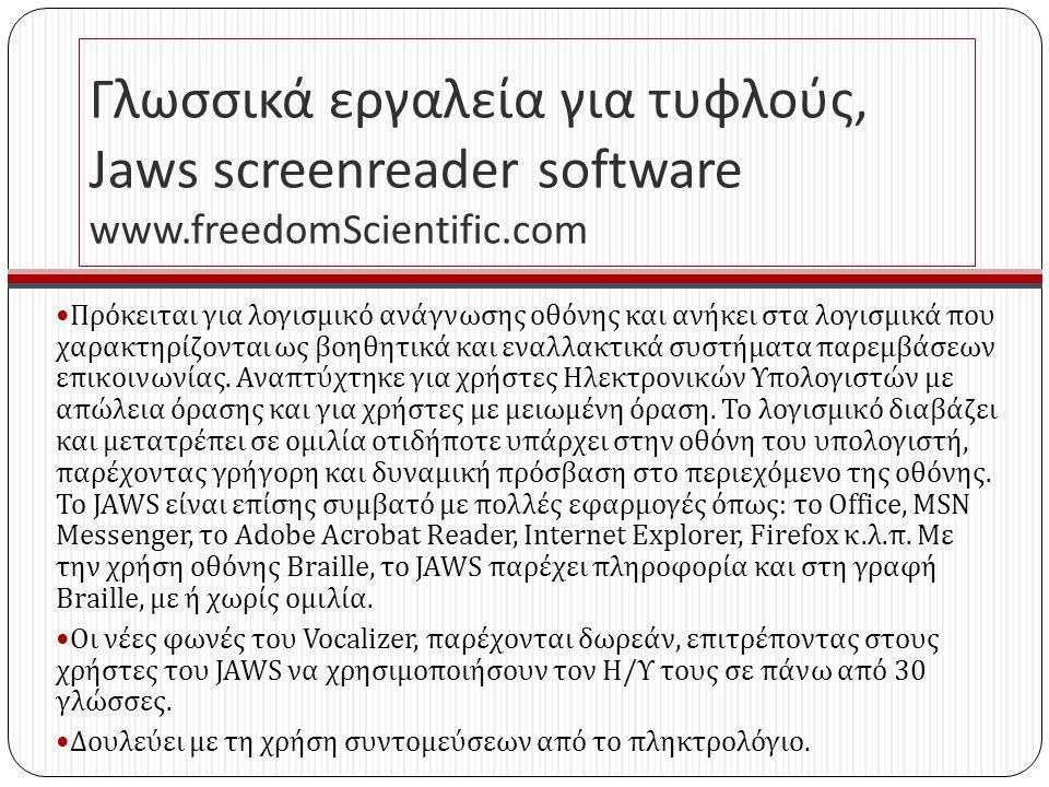 Γλωσσικά εργαλεία για τυφλούς, Jaws screenreader software www.freedomScientific.com Πρόκειται για λογισμικό ανάγνωσης οθόνης και ανήκει στα λογισμικά