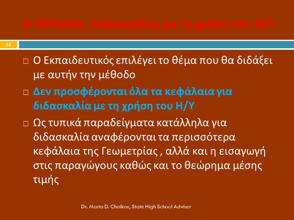 Η Μέθοδος Διδασκαλίας με τη χρήση του Η / Υ Dr.Maria D.