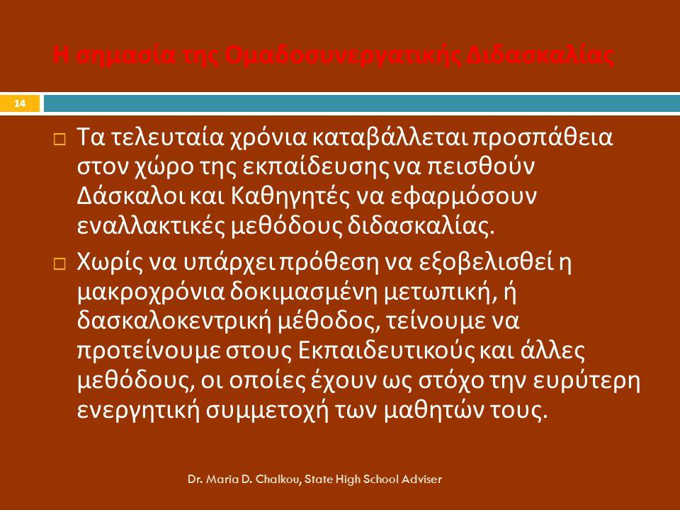 Η σημασία της Ομαδοσυνεργατικής Διδασκαλίας Dr.Maria D.