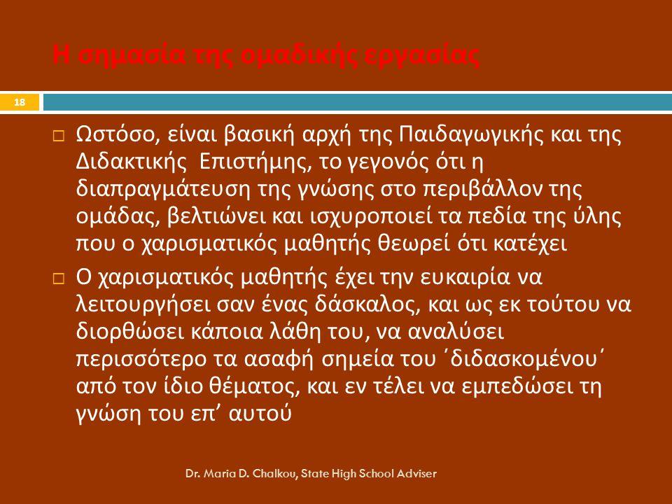 Η σημασία της ομαδικής εργασίας Dr.Maria D.