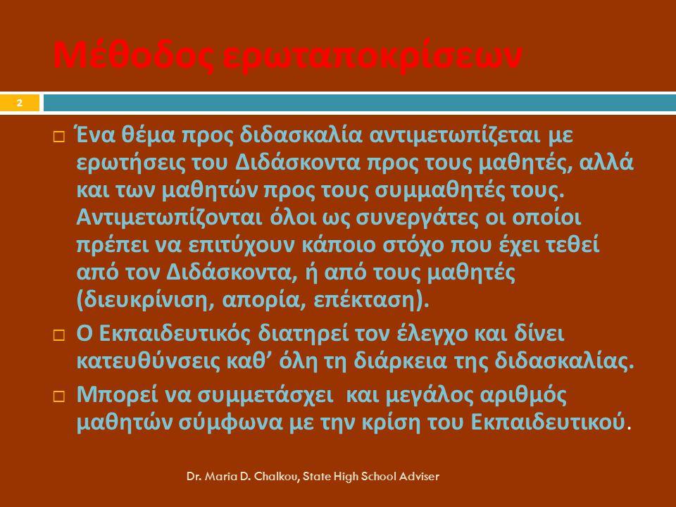 Μέθοδος ερωταποκρίσεων Dr.Maria D.